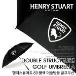 [헨리스튜어트] 80 블랙 이중방풍 골프우산