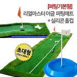[퍼팅기본형] 리얼마스터 이글퍼팅매트+실리콘홀컵