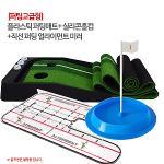 [퍼팅고급형] 플라스틱퍼팅매트+홀컵+직선퍼팅얼라이먼트미러