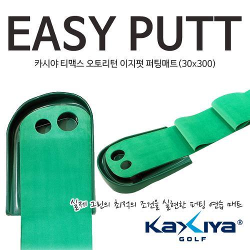 [카시야] 티맥스 오토리턴 이지펏 퍼팅매트(30x300)