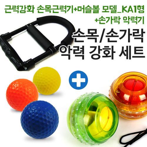 [카시야] 근력강화 손목근력기+머슬볼 KA1형+손가락 악력기