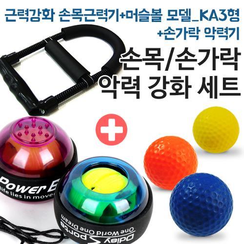 [카시야] 근력강화 손목근력기+머슬볼 KA3형+손가락 악력기