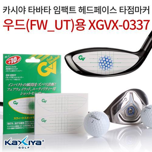 [카시야] 타바타 임팩트 헤드페이스 타점마커 우드용 XGVX-0337