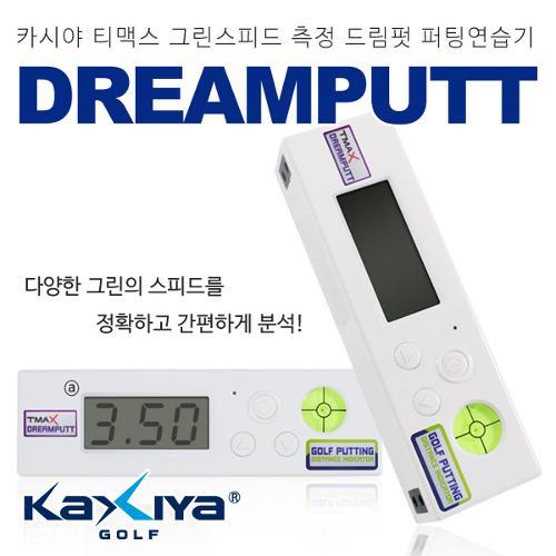 [카시야] 티맥스 그린스피드 측정 드림펏 퍼팅연습기