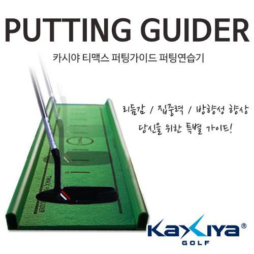 [카시야] 티맥스 퍼팅가이드 퍼팅연습기