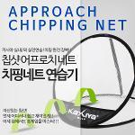 [카시야] 칩샷 어프로치 네트 치핑네트 연습기