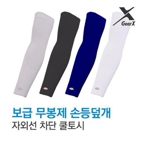 [기어엑스] 보급무봉제손등덮개 쿨토시-남녀공용 팔토시