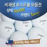 [골핑파격특가]온라인판매 1위업체 /타이틀리스트 로스트볼 브랜드 모음전 *온라인 최저가판매*