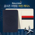 골프존 여행용 지갑겸용 여권케이스