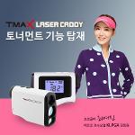 티맥스레이저캐디/골프거리측정기/사은품증정