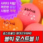 [LK][낱알판매]GNG 볼빅 로스트볼 - VOLVIK
