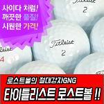 [LK][낱알판매]GNG 타이틀리스트 로스트볼 - TITLEIST