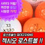 [LK][낱알판매]GNG 젝시오 컬러&화이트 혼합 로스트볼 - XXIO