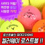 [LK][낱알판매]GNG 켈러웨이 로스트볼 - CALLAWAY