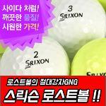 [LK][낱알판매]GNG 스릭슨 칼라&화이트 A+급 로스트볼 - SRIXON