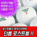 [LK][낱알판매]GNG 던롭 로스트볼 - DUNLOP
