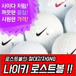 [LK][낱알판매]GNG 나이키 로스트볼 - NIKE