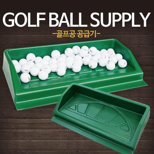 [카시야] 골프 개인연습장 도우미 골프공 공급기