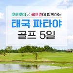 [해외골프] 골프텔이 싫다면 @호텔팩108홀@ 태국 파타야 골프 5일