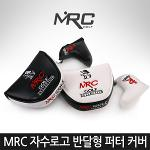 MRC GOLF 레자원단 반달형 퍼터커버-2종칼라