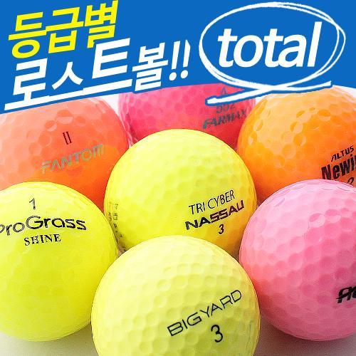 [낱알판매]대세 컬러볼 등급별 컬러 로스트볼 모음