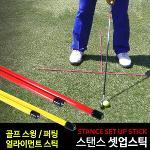 [바로스포츠]골프 얼라이먼트 골프 스틱 /스윙자세교정