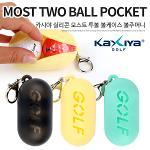 [KAXIYA]★해외라운딩 필수용품★ 실리콘 모스트 투볼 볼케이스 볼주머니