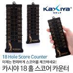 [KAXIYA]★해외라운딩 필수용품★ 캐디백걸이 18홀 스코어카운터