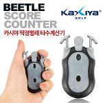 [KAXIYA]★해외라운딩 필수용품★ 가볍게 한손에 쏙 간편한 딱정벌레 타수계산기