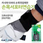 [카시야] 타바타 손목꺾임제한 손목서포터연습기 XGVX-0354