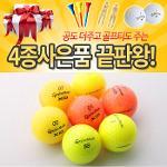 [사은품끝판왕]로스트볼 컬러볼 테일러메이드 2,3피스 /비재생/10알더