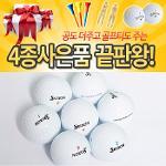 [사은품끝판왕]로스트볼 스릭슨 2피스 골프공 /비재생/10알더