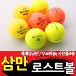 [삼만로스트볼]컬러볼 테일러메이드 최대 45알/비재생/사은품3종