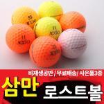 [삼만로스트볼]컬러볼 젝시오 최대 25알/비재생/사은품3종