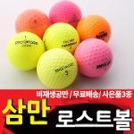 [삼만로스트볼]컬러볼 혼합 최대 50알/비재생/사은품3종