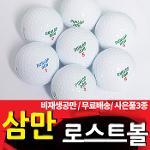 [삼만로스트볼]던롭DDH 2피스 최대 50알/비재생/사은품3종