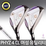 브리지스톤 석교스포츠 정품 PHYZ 4 CL 파이즈 여성 유틸리티 우드