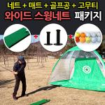 [바로골프] 텐트형 스윙네트 와이드형 3종 패키지 세트/골프용품