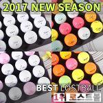 [바로골프]인기로스트볼만 모아 낱알판매