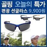 [땡처리특가] 골프 스포츠 편광 선글라스9종