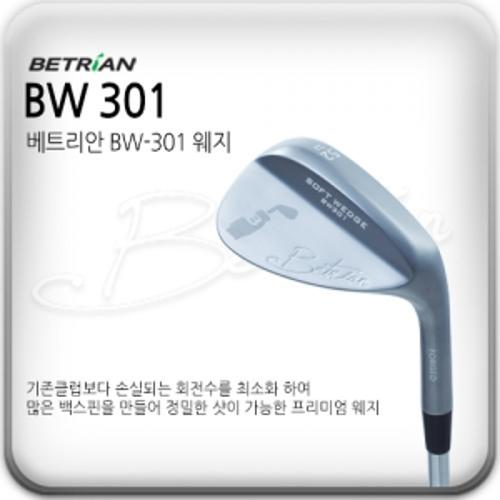 베트리안정품 BW-301 연철단조 웨지 / 남성용