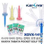 [KAXIYA] 타바타 접히는 컴팩트 포켓 골프티 XGVX-1417