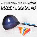 샤프트에 장착하는 골프티 ST-3/샤프티 /골프용품