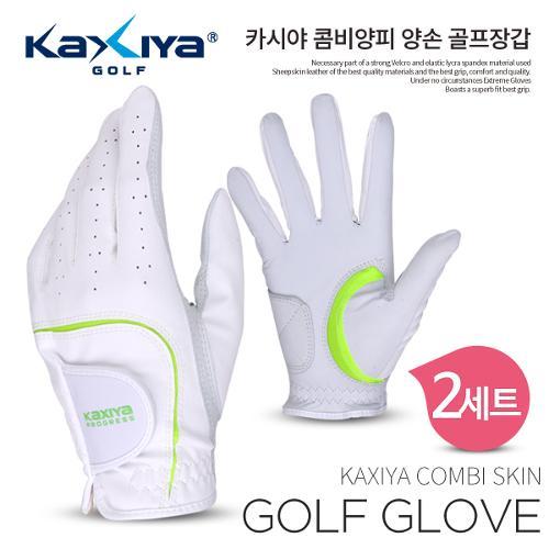 [KAXIYA] 카시야 여성용 콤비양피 양손 골프장갑 2세트