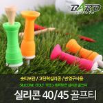 [바로스포츠]빅헤드이지티업 실리콘골프티40mm,45mm /고무헤드티