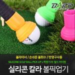 [바로스포츠]실리콘 컬러 볼픽업기 / 골프공집게/컬러풀디자인