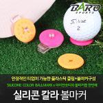 [바로스포츠]실리콘 골프 볼마커 /골프티숏티로도 사용가능해요