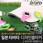 [바로스포츠]실리콘 마커클립 + 일본수입볼마커 GV0883 /컬러클립