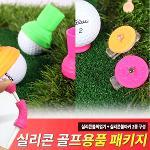 [바로스포츠]골프볼픽업기+실리콘볼마커 패키지 set /골프공픽업기마커세트
