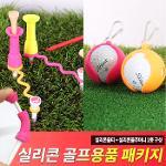[바로스포츠]실리콘줄티+실리콘볼주머니 패키지 set /골프티공주머니세트